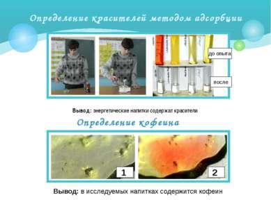 Определение красителей методом адсорбции Вывод: энергетические напитки содерж...