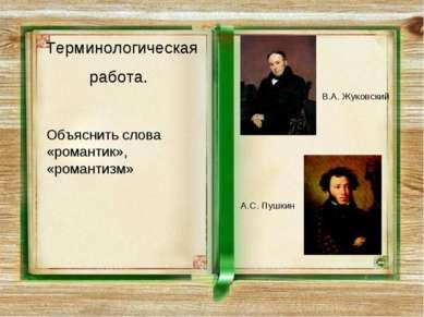 Терминологическая работа. Объяснить слова «романтик», «романтизм» В.А. Жуковс...