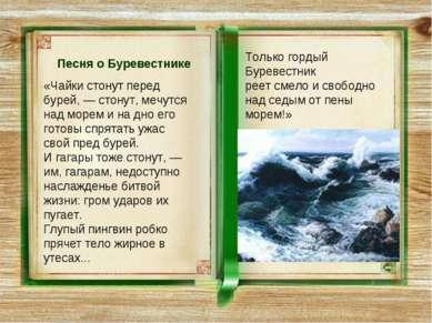 Песня о Буревестнике «Чайки стонут перед бурей, — стонут, мечутся над морем и...