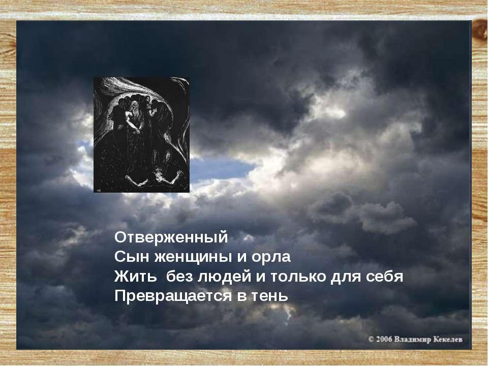 Содержание Отверженный Сын женщины и орла Жить без людей и только для себя Пр...