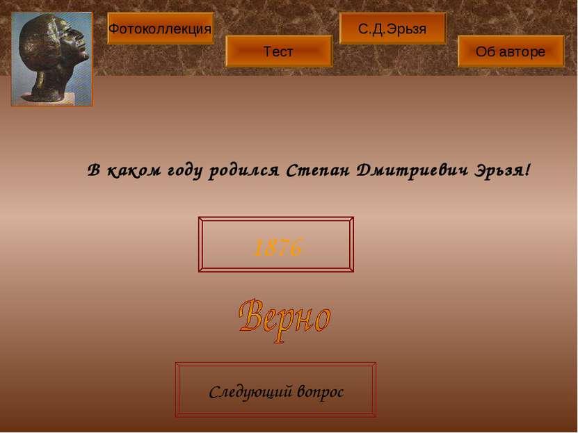 В каком году родился Степан Дмитриевич Эрьзя! 1876 Фотоколлекция Об авторе Те...