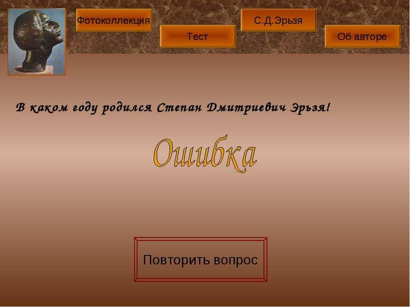 В каком году родился Степан Дмитриевич Эрьзя! Повторить вопрос Фотоколлекция ...