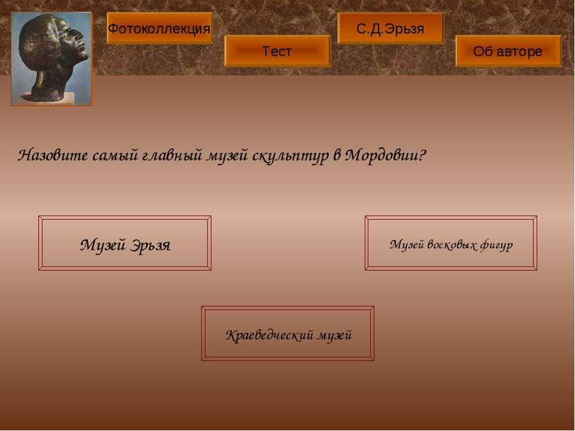 Назовите самый главный музей скульптур в Мордовии? Музей Эрьзя Краеведческий ...