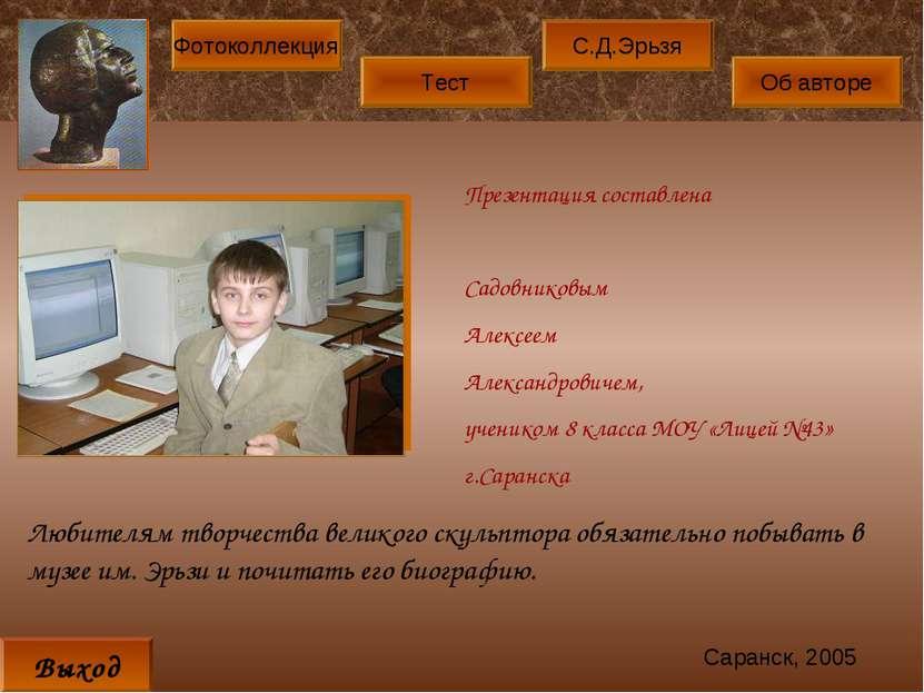 Презентация составлена Садовниковым Алексеем Александровичем, учеником 8 клас...