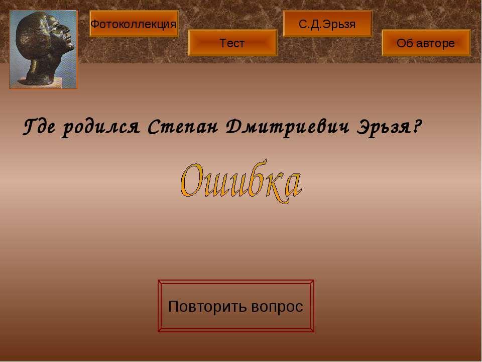 Где родился Степан Дмитриевич Эрьзя? Повторить вопрос Фотоколлекция Об авторе...
