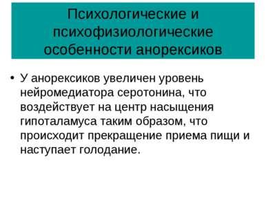 Психологические и психофизиологические особенности анорексиков У анорексиков ...