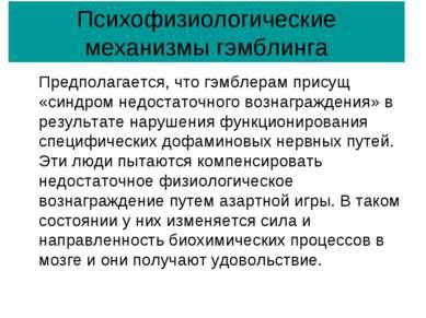 Психофизиологические механизмы гэмблинга Предполагается, что гэмблерам присущ...