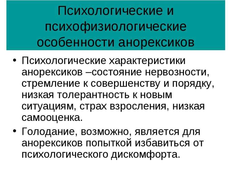 Психологические и психофизиологические особенности анорексиков Психологически...