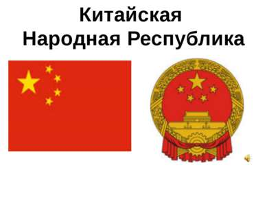 Китайская Народная Республика
