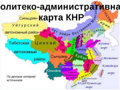 Политеко-административная карта КНР По данным интернет источников