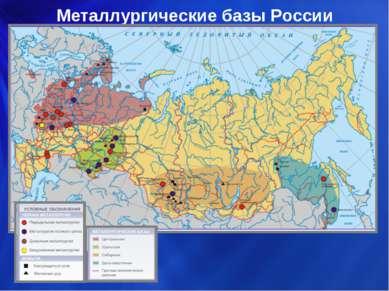 Металлургические базы России