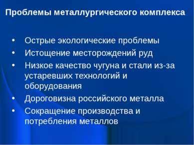 Проблемы металлургического комплекса Острые экологические проблемы Истощение ...