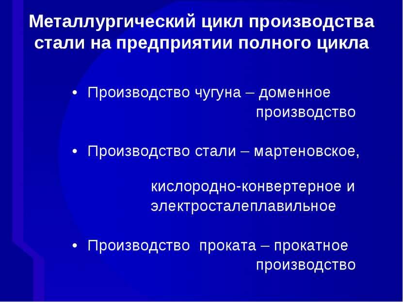 Производство чугуна – доменное производство Производство стали – мартеновское...