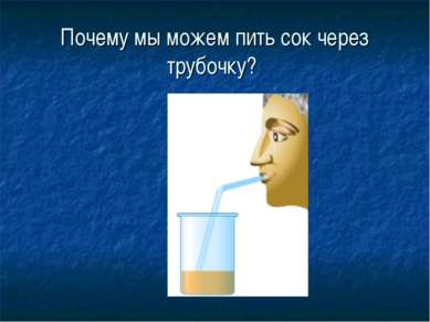 Почему мы можем пить сок через трубочку?