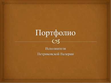 Исполнителя Петриковской Валерии