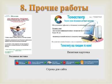 Рекламная листовка Визитная карточка Строка для сайта