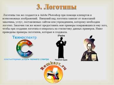 Логотипы так же создаются в Adobe Photoshop при помощи клипартов и всевозможн...