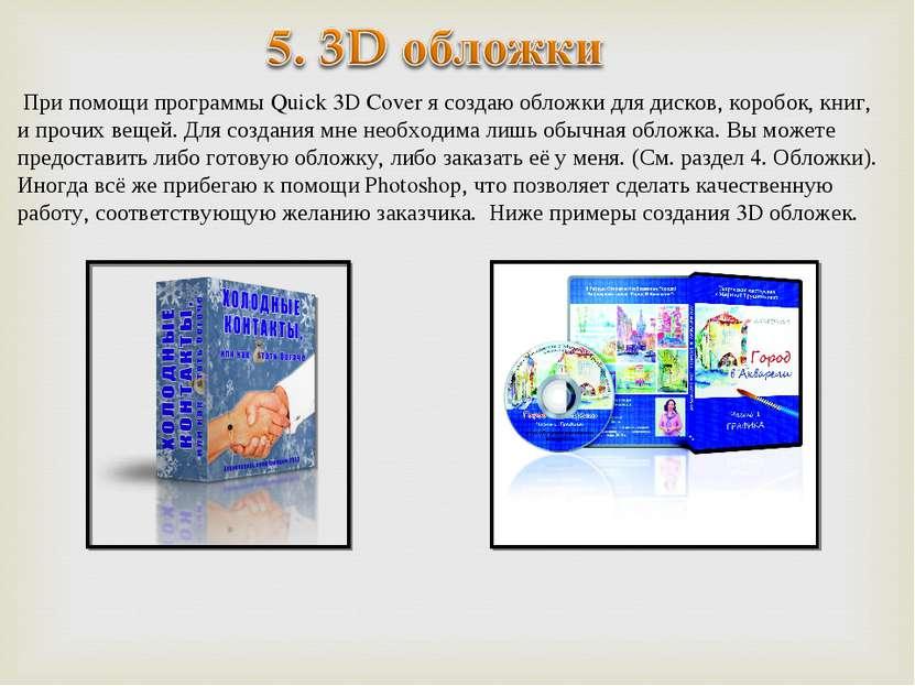 При помощи программы Quick 3D Cover я создаю обложки для дисков, коробок, кни...