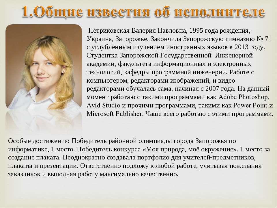 Петриковская Валерия Павловна, 1995 года рождения, Украина, Запорожье. Законч...
