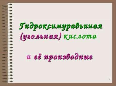 * Гидроксимуравьиная (угольная) кислота и её производные