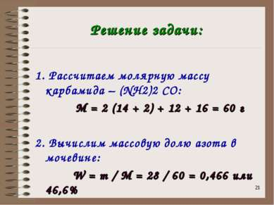 * Решение задачи: 1. Рассчитаем молярную массу карбамида – (NH2)2 CO: М = 2 (...