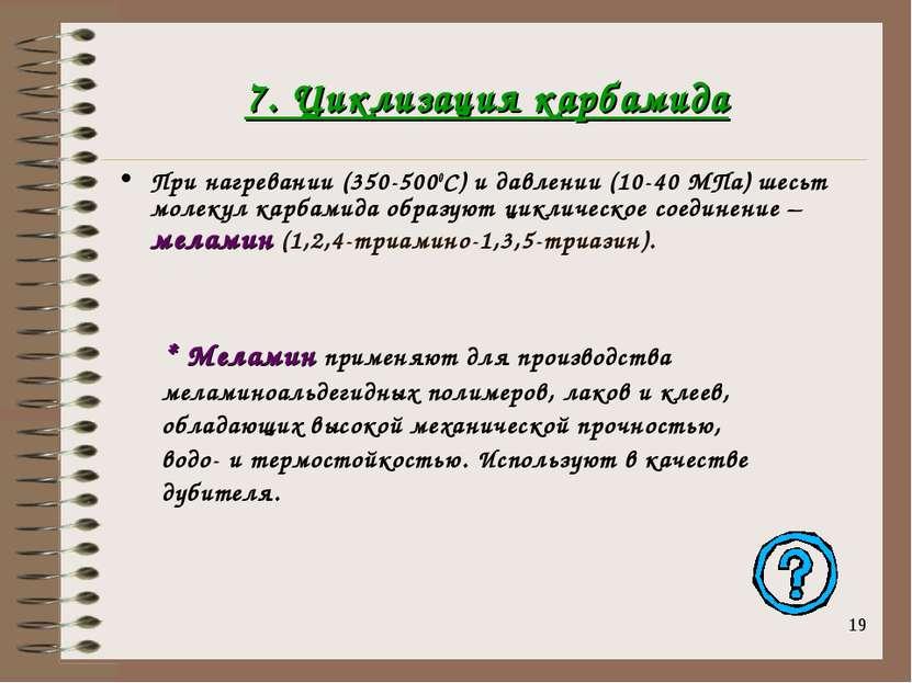 * 7. Циклизация карбамида При нагревании (350-5000C) и давлении (10-40 МПа) ш...