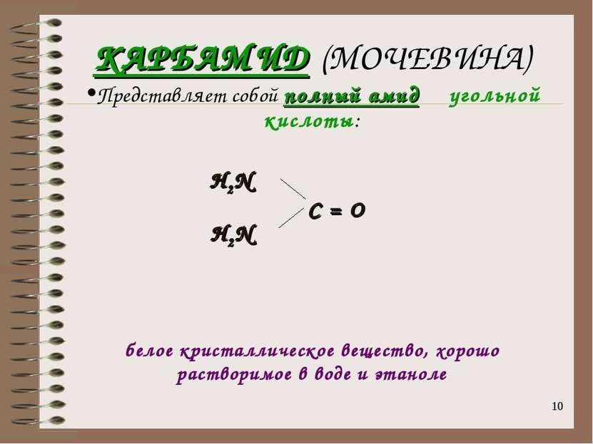 * КАРБАМИД (МОЧЕВИНА) Представляет собой полный амид угольной кислоты: Н2N C ...