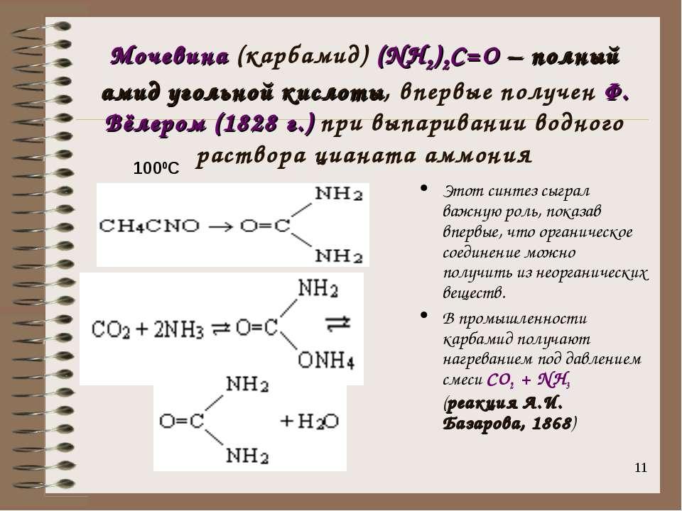 * Мочевина (карбамид) (NH2)2C=O – полный амид угольной кислоты, впервые получ...