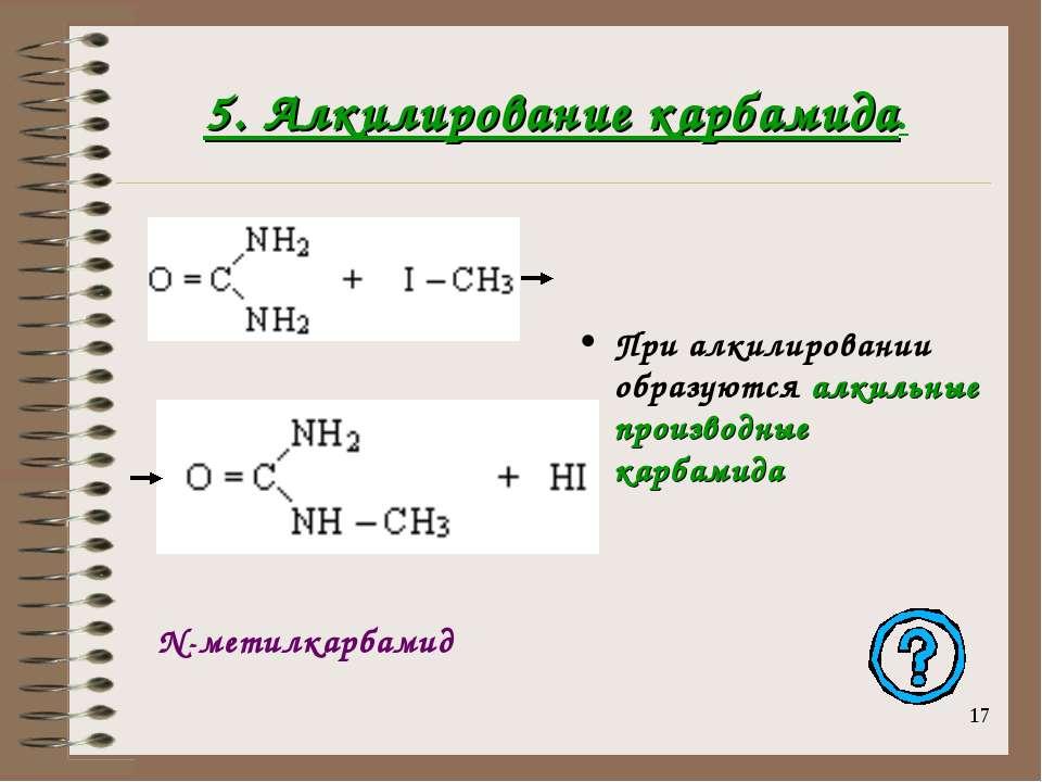 * 5. Алкилирование карбамида. При алкилировании образуются алкильные производ...