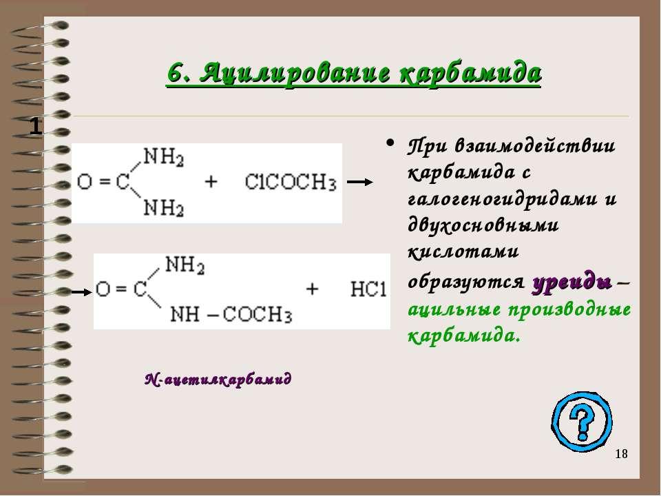 * 6. Ацилирование карбамида При взаимодействии карбамида с галогеногидридами ...