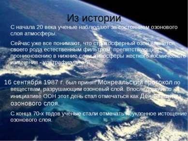 Из истории С начала 20 века ученые наблюдают за состоянием озонового слоя атм...