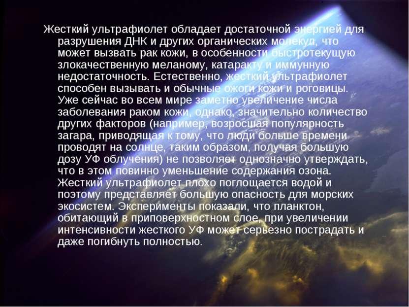 Жесткий ультрафиолет обладает достаточной энергией для разрушения ДНК и други...