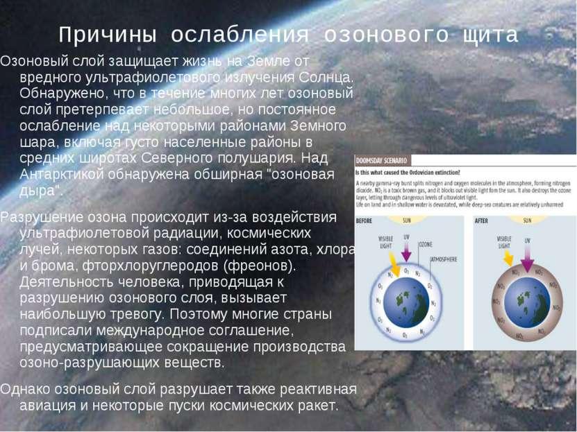 Причины ослабления озонового щита Озоновый слой защищает жизнь на Земле от вр...
