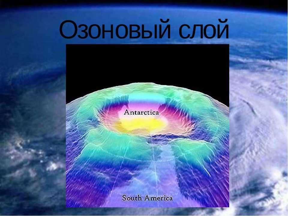 Озоновый слой
