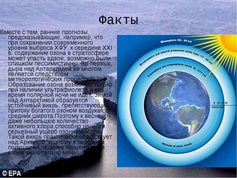 Факты Вместе с тем, ранние прогнозы, предсказывающие, например, что при сохра...
