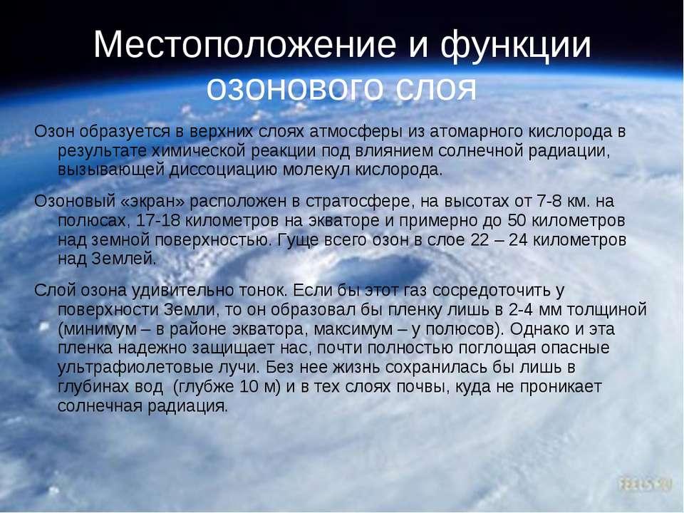 Местоположение и функции озонового слоя Озон образуется в верхних слоях атмос...