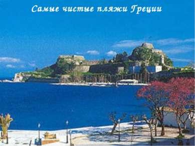 Самые чистые пляжи Греции