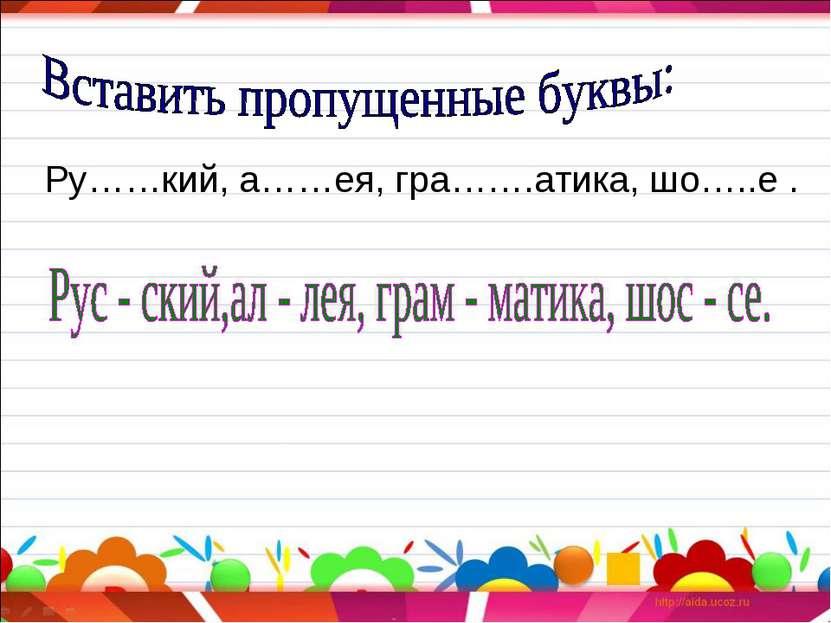 Ру……кий, а……ея, гра…….атика, шо…..е .
