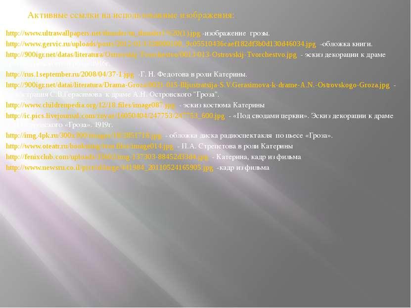 Активные ссылки на использованные изображения: http://www.ultrawallpapers.net...