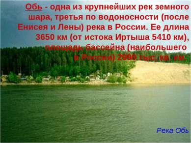 Обь - одна из крупнейших рек земного шара, третья по водоносности (после Енис...
