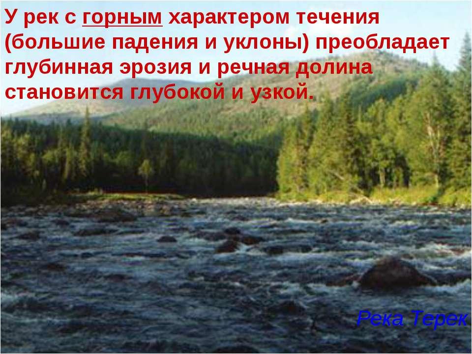 У рек с горным характером течения (большие падения и уклоны) преобладает глуб...