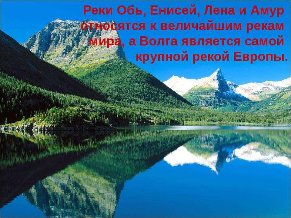 Реки Обь, Енисей, Лена и Амур относятся к величайшим рекам мира, а Волга явля...
