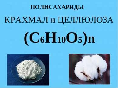КРАХМАЛ и ЦЕЛЛЮЛОЗА (С6Н10О5)n ПОЛИСАХАРИДЫ