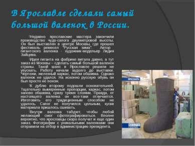 В Ярославле сделали самый большой валенок в России. Недавно ярославские масте...