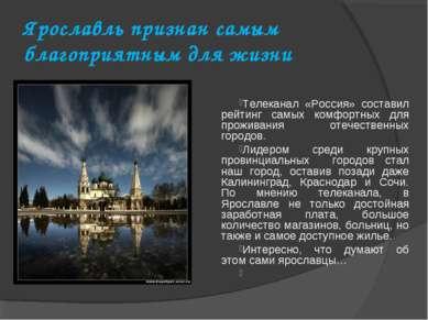 Ярославль признан самым благоприятным для жизни Телеканал «Россия» составил р...