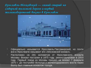 Ярославль-Московский — самый старый на Северной железной дороге и первый желе...