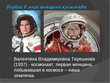 Первая в мире женщина-космонавт Валентина Владимировна Терешкова (1937) - кос...