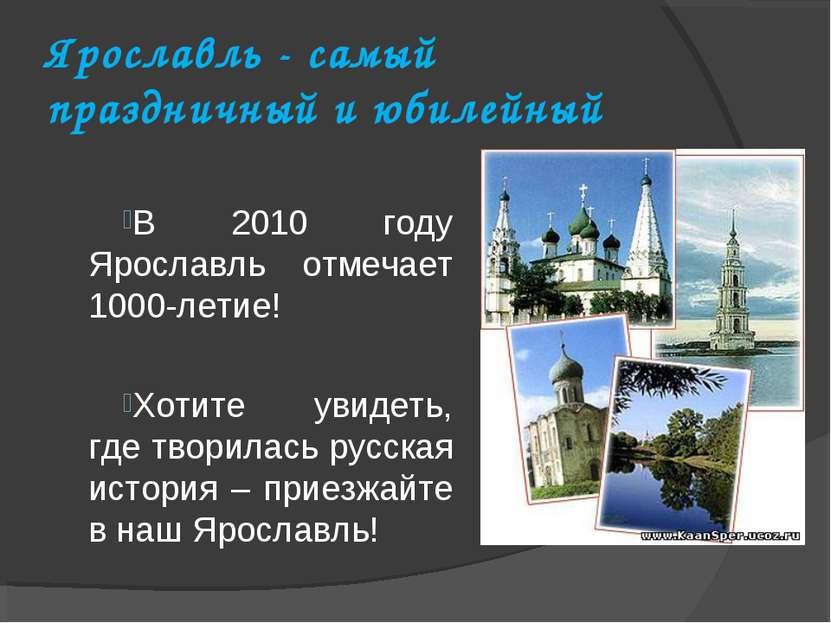 Ярославль - самый праздничный и юбилейный В 2010 году Ярославль отмечает 1000...