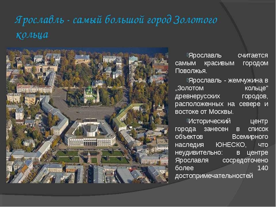 Ярославль - самый большой город Золотого кольца Ярославль считается самым кра...