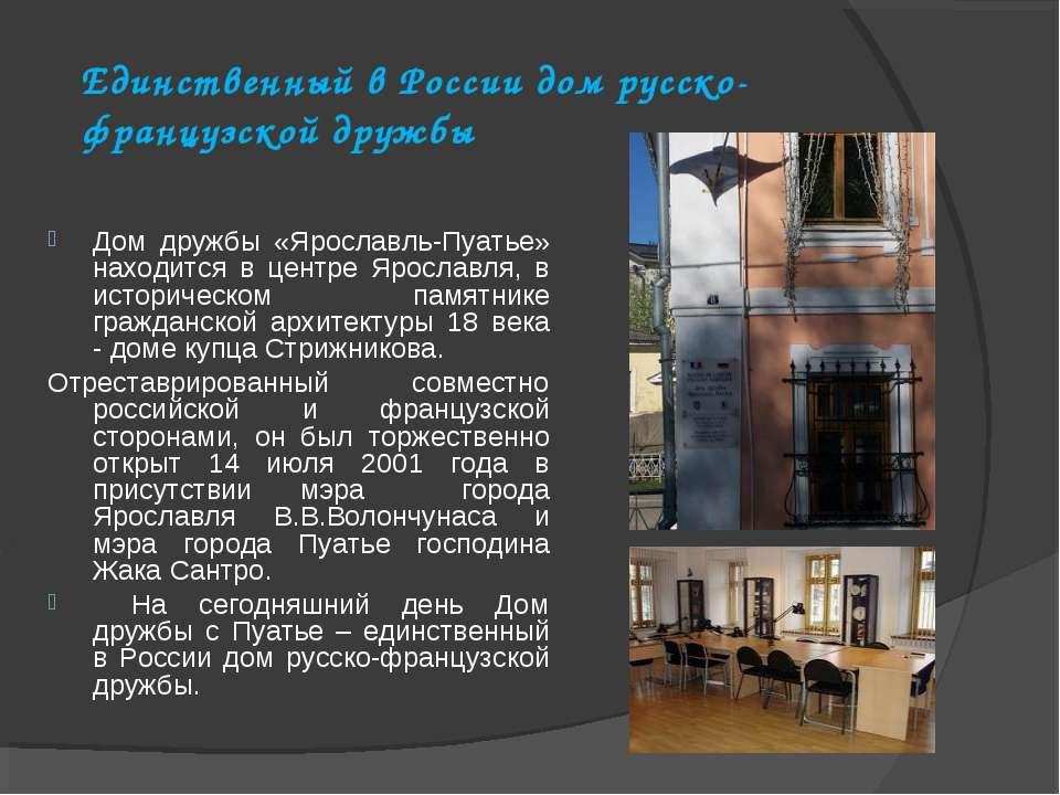 Единственный в России дом русско-французской дружбы Дом дружбы «Ярославль-Пуа...